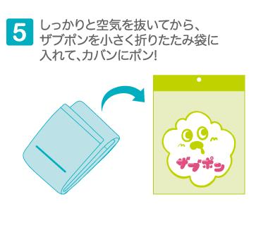 5しっかりと空気を抜いてから、ザブポンを小さく折りたたみ袋に入れて、カバンにポン!